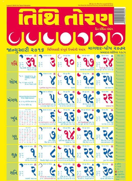 tithi toran gujarati 2016 wall calendar price in india buy tithi