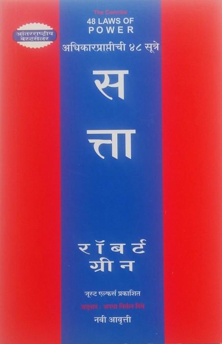 48 Laws Of Power Full Book Pdf In Hindi