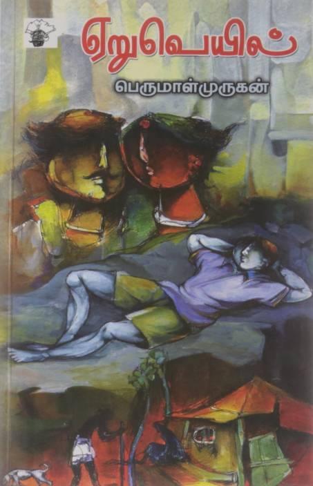 Aeru Veil (Novel)