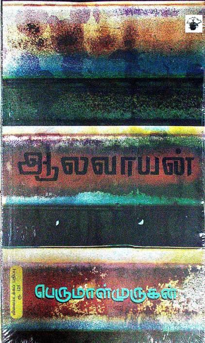 Aalavayan