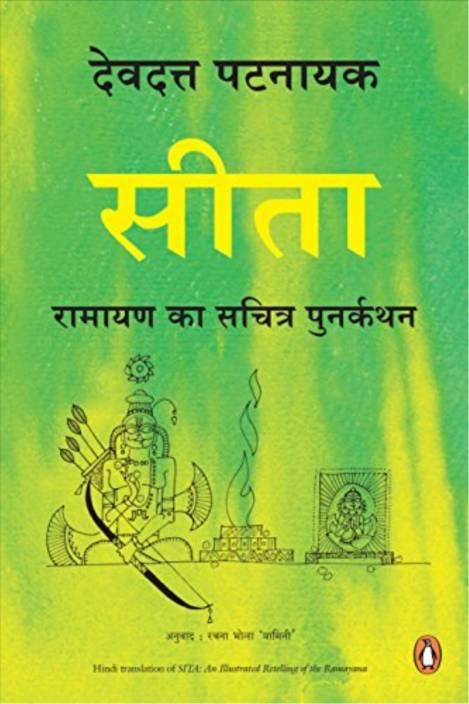 Sita : Ramayan Ka Sachitra Punarkathan