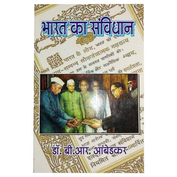 constitution of india book in hindi free