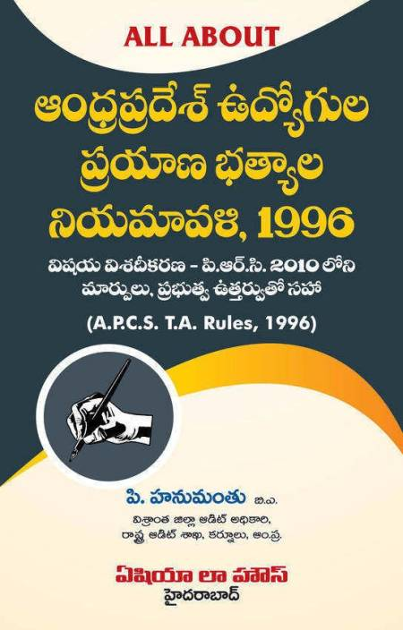 All About: A.P.C.S. T.A. Rules, 1996 (Telugu)