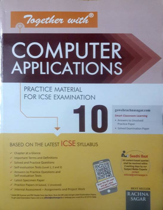 Together with Computer Application ICSE Class 10 2017-18