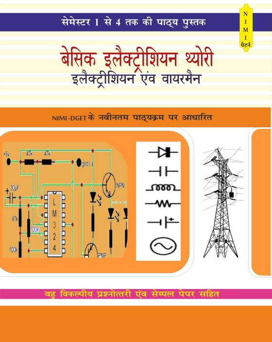Basic Electrician Theory : As per NIMI Pattern and according to the ...