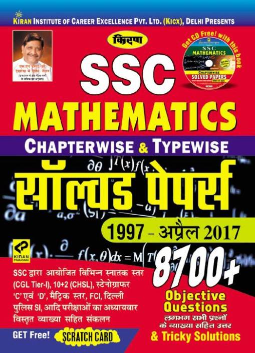 SSC MATHEMATICS CHAPTERWISE & TYPEWISE SOLVED PAPERS 1997