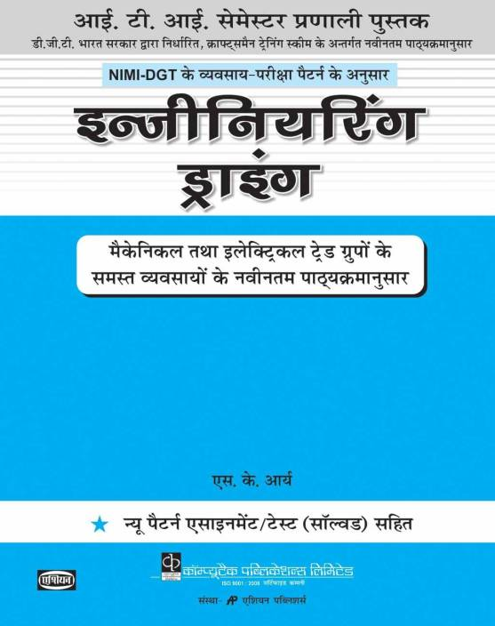 Engineering Drawing Combined Edition For Sem 1 4 Hindi Iti Asian