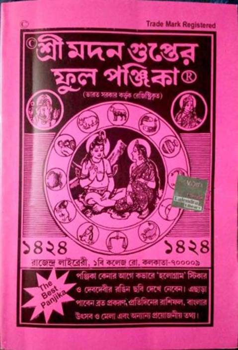Shri Madan Gupter Full Panjika (Bengali) 1424