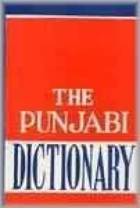 Punjabi Dictionary: Buy Punjabi Dictionary by Bhai Maya Singh at Low