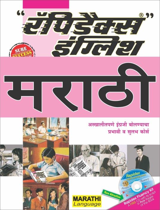 Rapidex English Speaking Book In Marathi