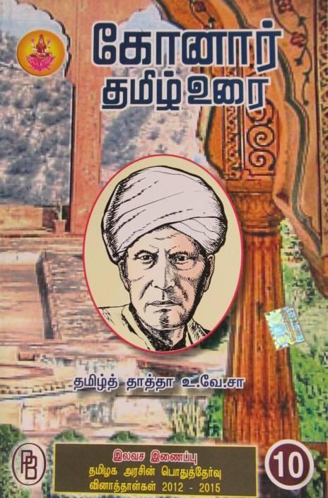 Konar Tamil Guide 10th: Buy Konar Tamil Guide 10th by