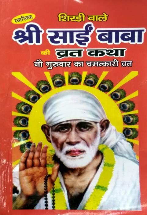 Shri Sai Baba Vrat Katha(Set Of 11 Books): Buy Shri Sai Baba