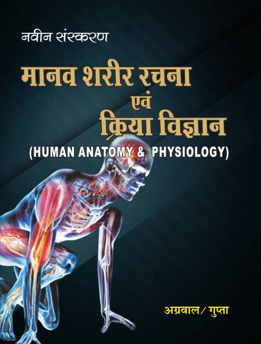 Human Anatomy And Physiology Hindi Buy Human Anatomy And