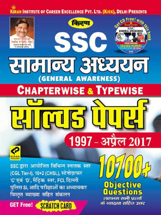 Kiran's SSC General Awareness Chapterwise & Typewise Solved Papers 1997-April 2017 - Get Free CD & Scratch Card (Hindi) - 1915