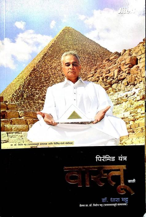 Pyramid Yantra VASTU Sathi (WITH CD FREE)