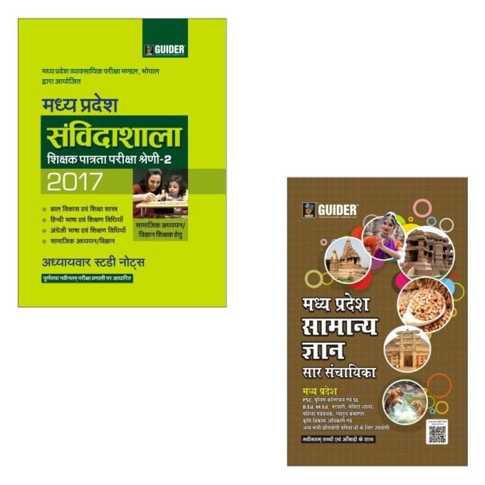 Combo of M.P Samvida shala Guide & G.k (Hindi)( Set of 2 Books)