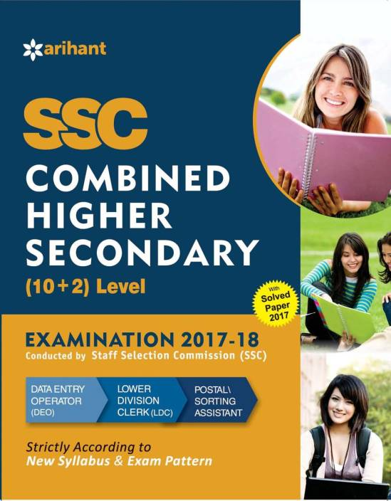 SSC (10 +2) Guide Combined Higher Secondary Examination 2017 - 2018 : With Solved Paper 2017