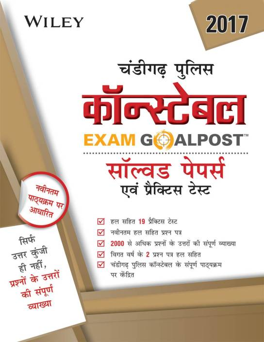 Chandigarh Police Constable Solved Papers and Practice Tests