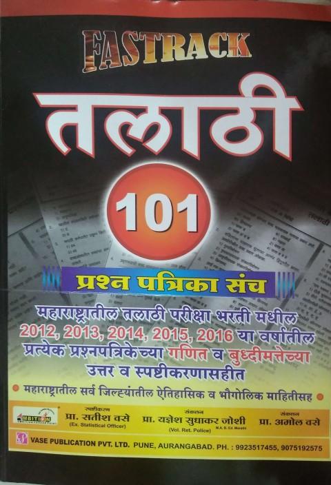 Pdf talathi paper