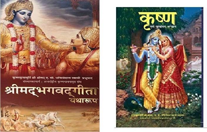 Gita hindi book bhagavad audio