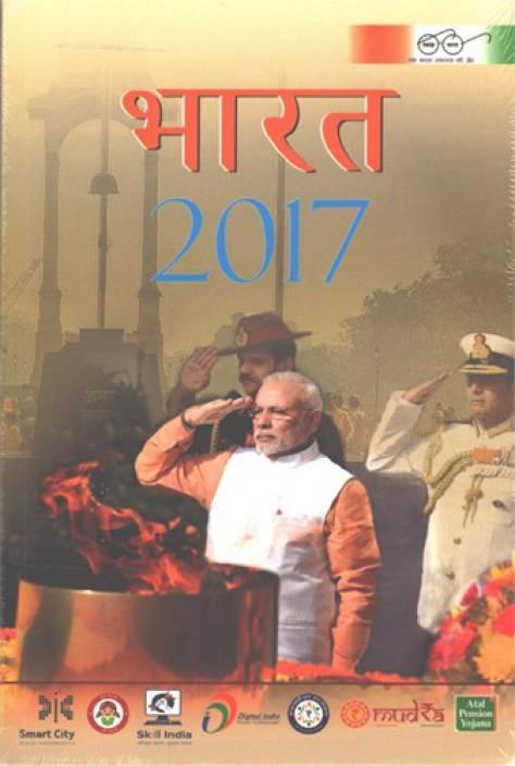 Bharat 2017 Year Book