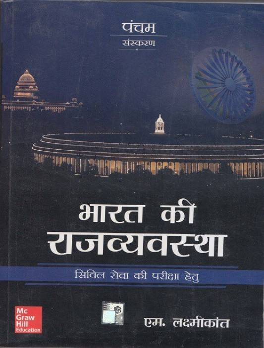 Bharat Ki Rajvayvastha Indian Polity 5TH Edition M LAXMIKANTH In Hindi Medium