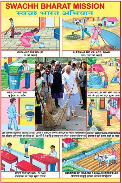 Poster Swachh Bharat Abhiyan Posters Educational Poster Wall