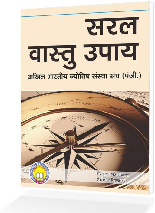 Saral-Vastu-Upay-Hindi