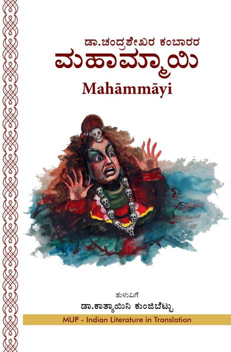 Mahammayi