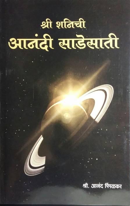 Shri Shanichi Aanandi Saadesati