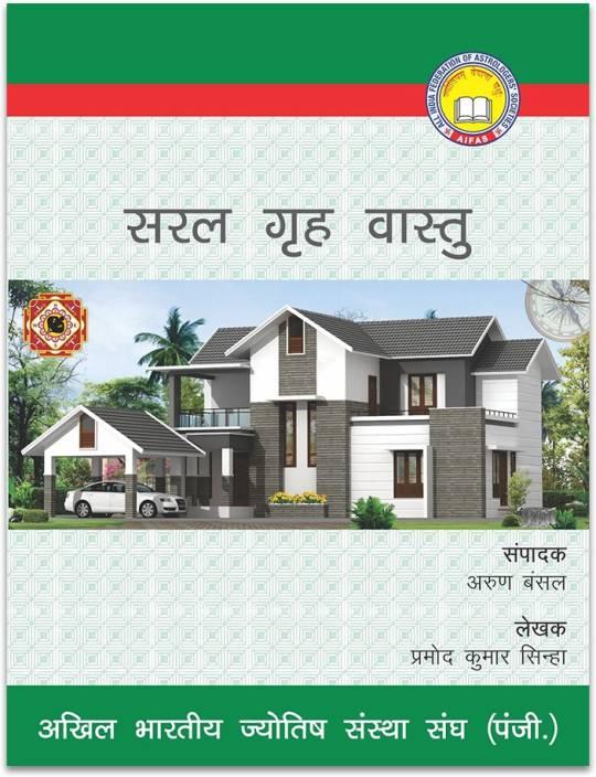 Saral Grah Vastu Hindi