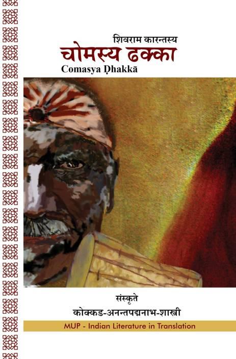 Comasya Dhakka