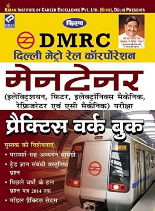 DMRC Delhi Metro Rail Corporation Maintainer (Electrician