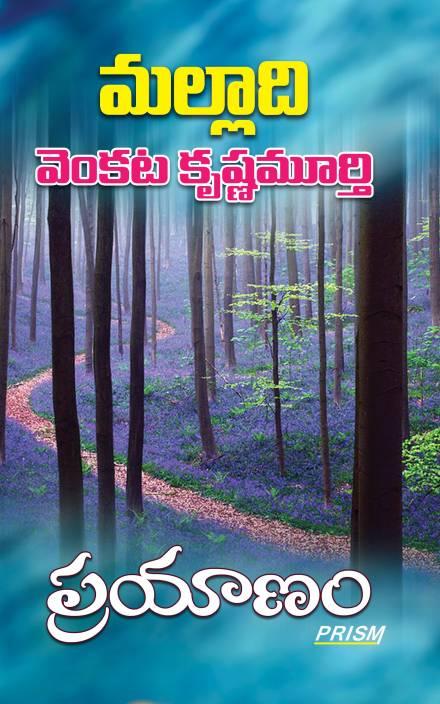 Prayanam (Telugu)
