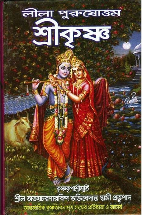 Krishna Book Bengali: Buy Krishna Book Bengali by A C