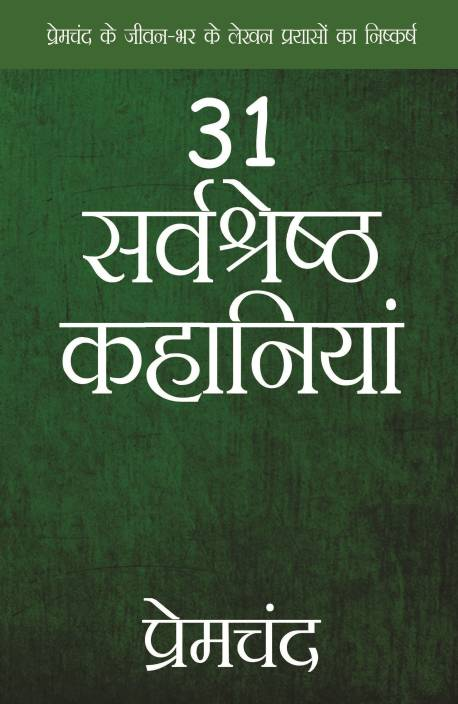 Premchand - 31 Sarvasreshtha Kahaniya