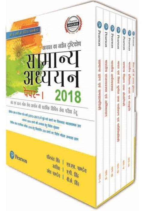 Samanya Adhyayan Bag 1 (General Studies Paper I Hindi : For Civil Services Preliminary Examination 2018 by Pearson)