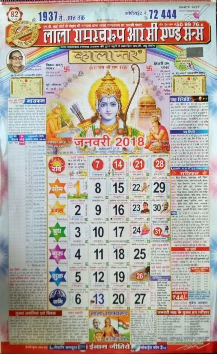 Lala Ram Swarup Swarup Calendar 2015 Pdf