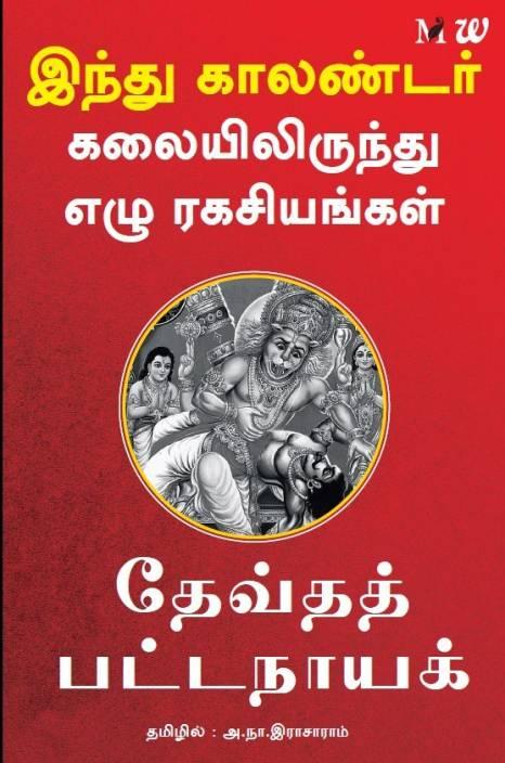 Hindu Calendar Kalaiyilirunthu 7 Ragasiyangal : 7 Secrets From Hindu Calendar Art