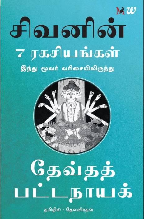 Shivanin 7 Ragasiyangal : 7 Secrets of Shiva
