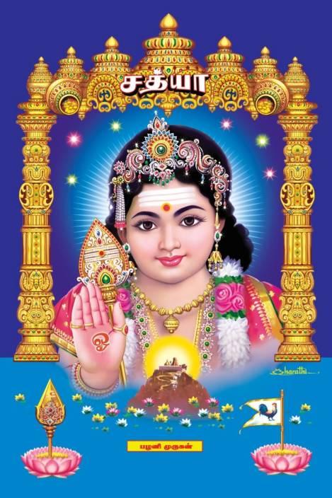 sathya 18 x 12 Special Lamination Dye Cutting [Calendar] (Palani