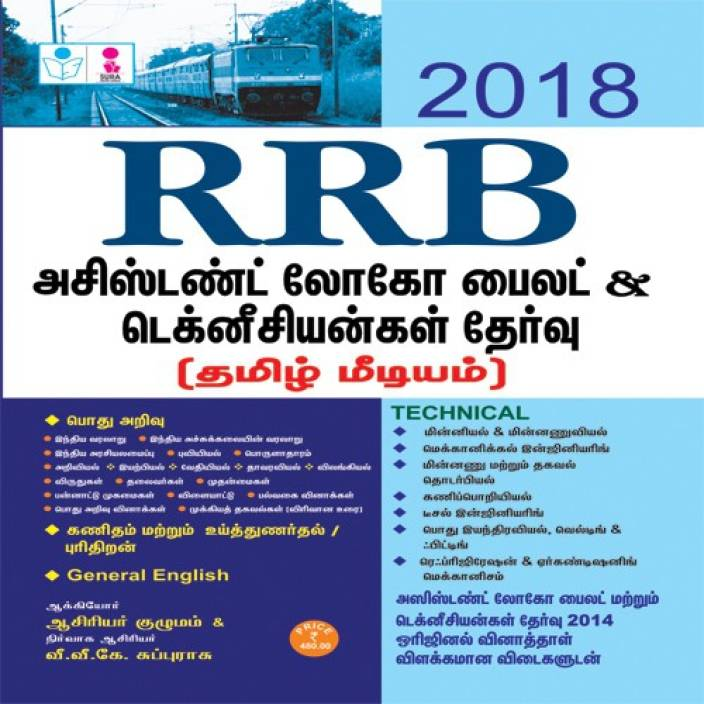 RRB Assistant Loco Pilot exam Book (Tamil)