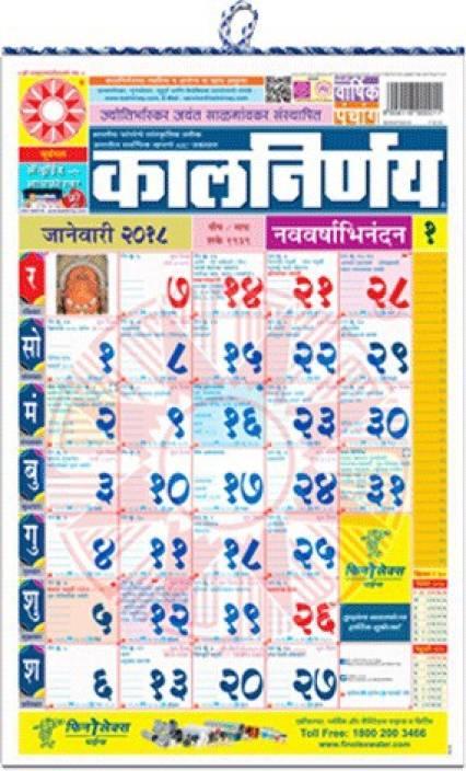 Mnaonline Kalnirnay Panchang Calendar 2018 Marathi 2