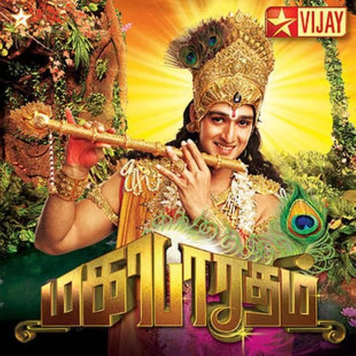 Mahabaratham DVD Mahabharatham HD DVD IN TAMIL LANGUAGE