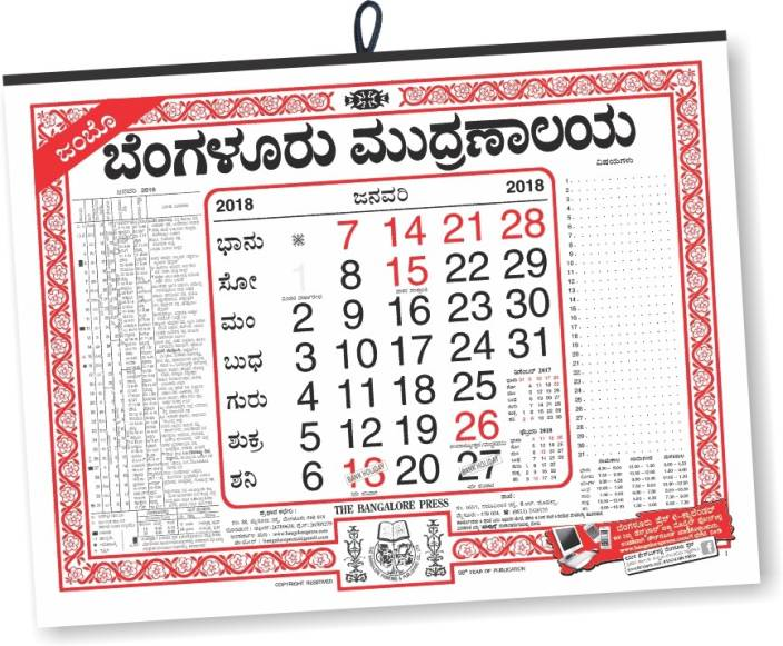 the bangalore press jumbo kannada wall calendar 2018 wall calendar
