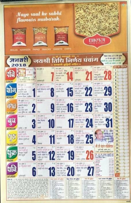 mnaonline jaishri tithi nirnaya panchang bikaji calendar 2018 2018 wall calendar