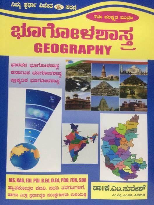 Bhoogolashastra [geography] Kannada: Buy Bhoogolashastra
