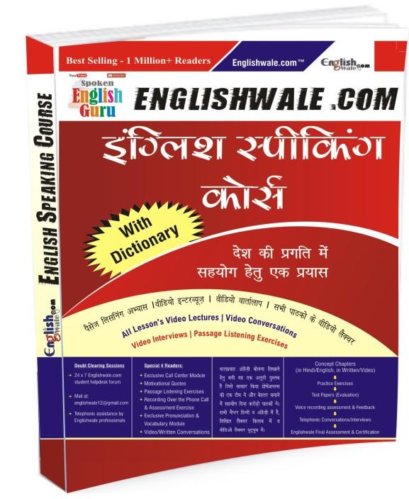 Gujarati To English Learning Book