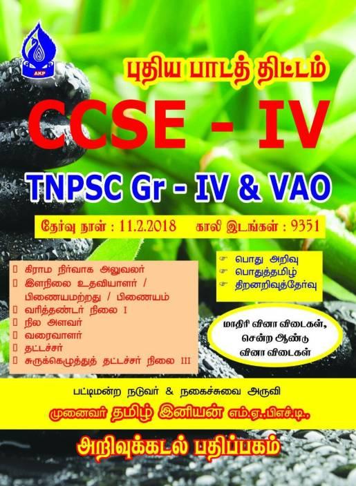 TNPSC Group 4 & VAO [ CCSE 4 ] Exam Book In Tamil - New Syllabus