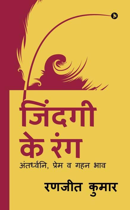 Jindagee Ke Rang : Antardhvani, Prem Va Gahan Bhaav